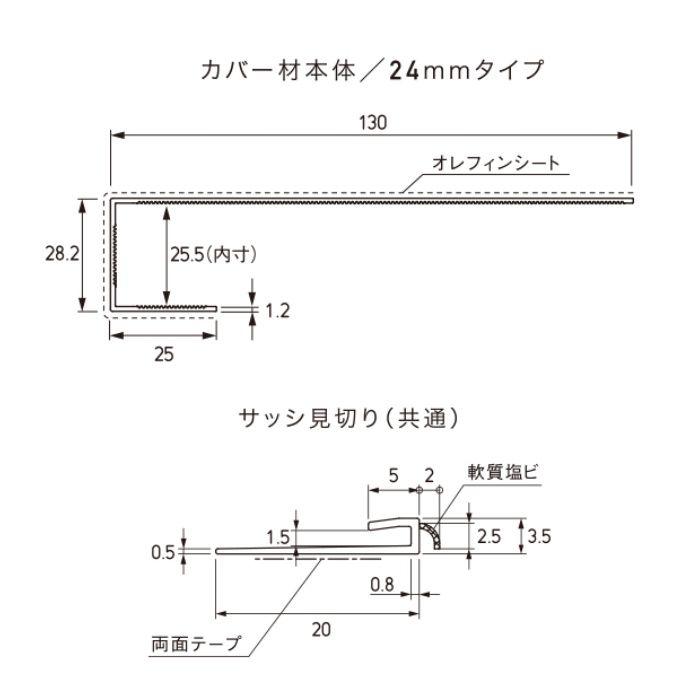 PJ-FC1324-L30-DW リフォーム用窓枠化粧カバー 24mmタイプ ダークウォールナット