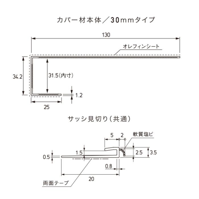 PJ-FC1330-DW リフォーム用窓枠化粧カバー 30mmタイプ ダークウォールナット