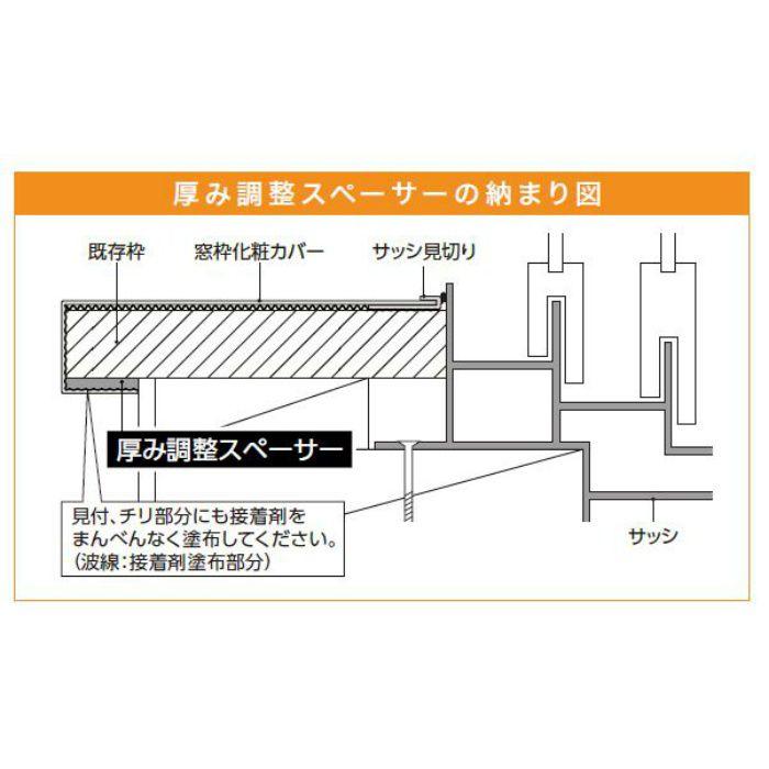 PJ-FCSP-2 厚み調整スペーサー グレー 厚さ2mm