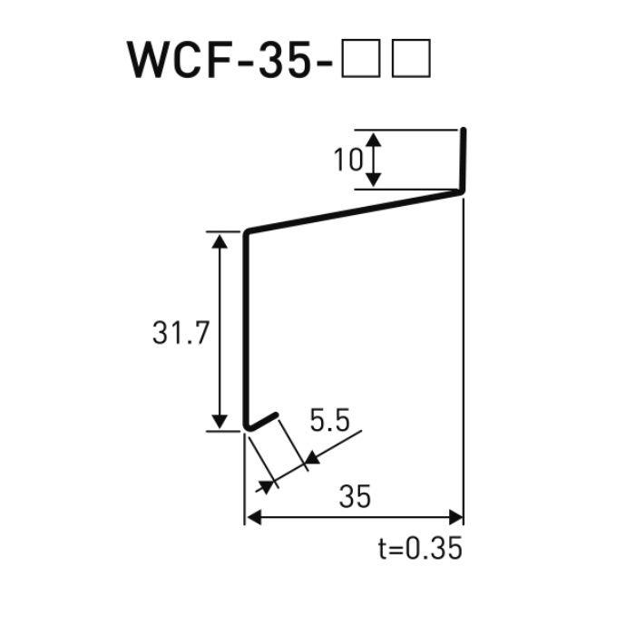 WCF-35-AG 補修用 水切りカバー ノーマルタイプ アンバーグレー