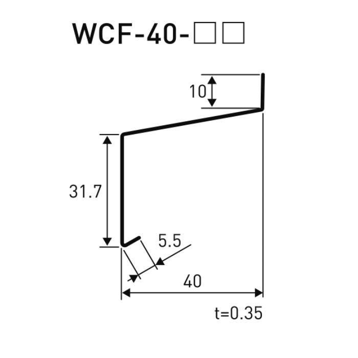 WCF-40-AG 補修用 水切りカバー ノーマルタイプ アンバーグレー