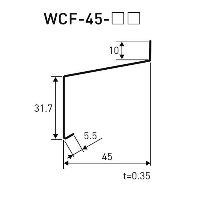 WCF-45-AG 補修用 水切りカバー ノーマルタイプ アンバーグレー