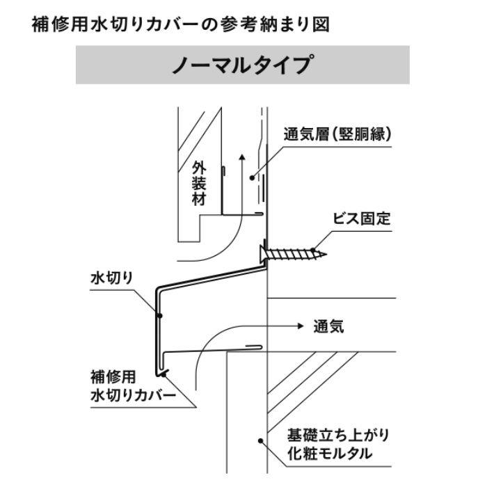 WCF-50-AG 補修用 水切りカバー ノーマルタイプ アンバーグレー