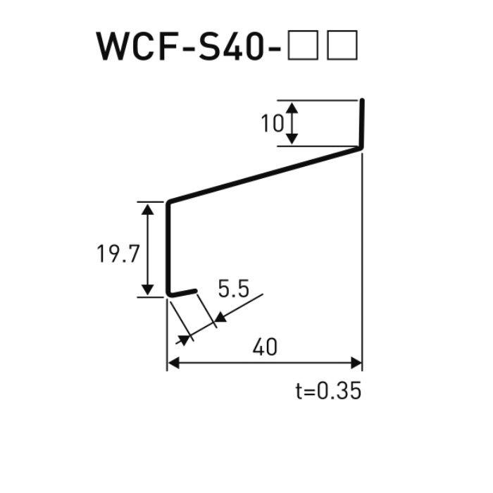 WCF-S40-AG 補修用 水切りカバー スリムタイプ アンバーグレー