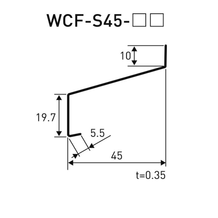 WCF-S45-AG 補修用 水切りカバー スリムタイプ アンバーグレー