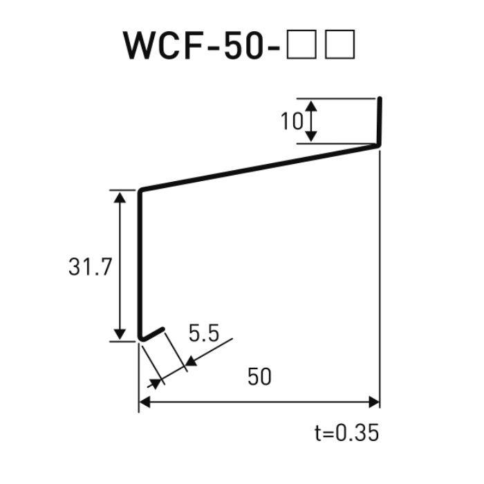 WCF-50-CB 補修用 水切りカバー ノーマルタイプ シックブラウン