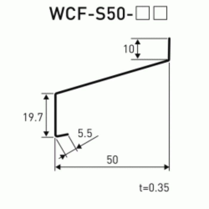 WCF-S50-BK 補修用 水切りカバー スリムタイプ ブラック