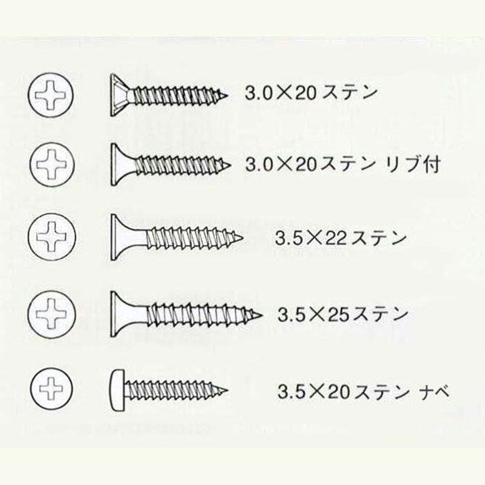 FNドライウォールスクリュー ステンレス (大箱) ラッパ 3.0mm×20mm 軽量鉄骨用