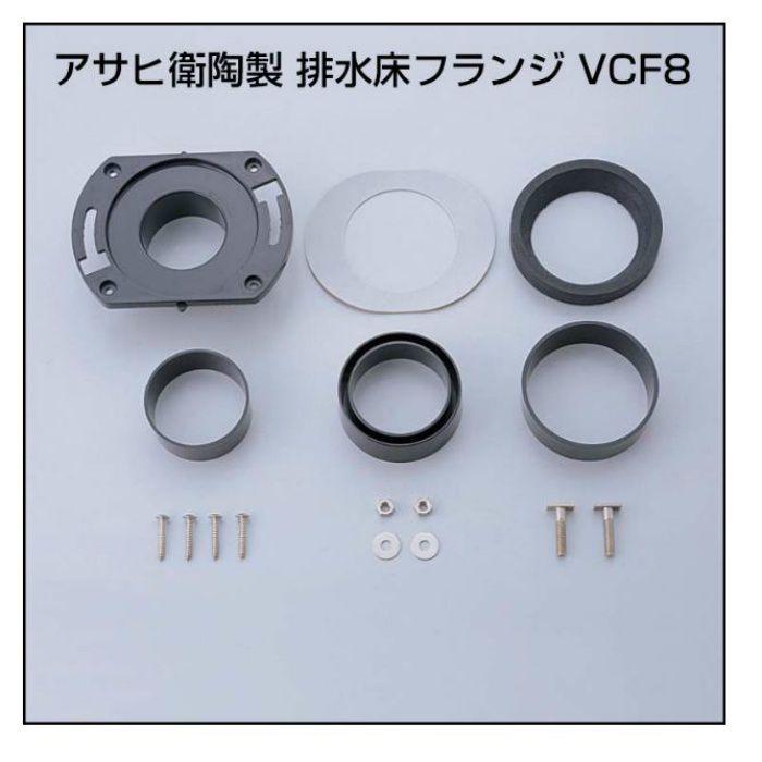 VCF8 床フランジ(エディ566用)