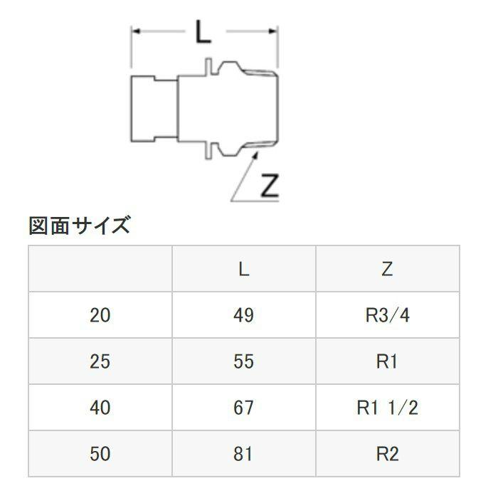 L22-1-50 根元接手オンオン