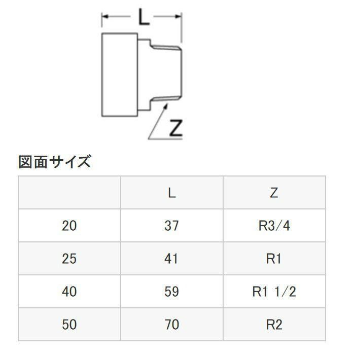L22-2-20 根元接手メンオン