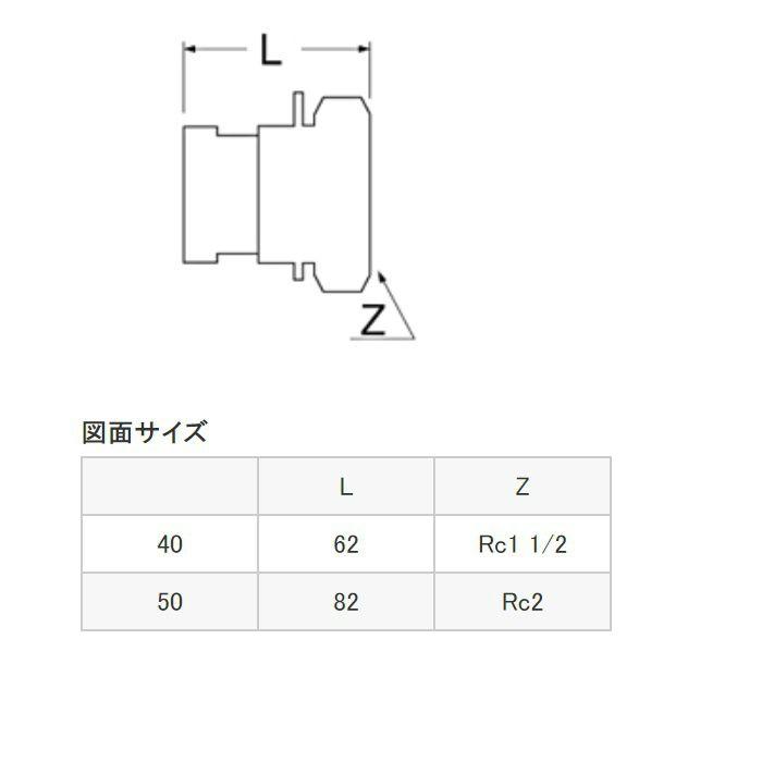 L23-1-50 根元接手オンメン