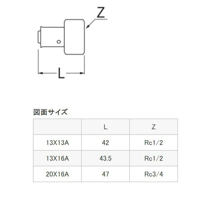 T610-4-13X16A メスアダプター