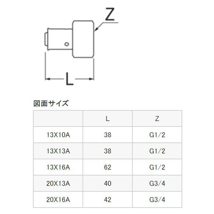 T615-4-13X16A ナット付アダプター