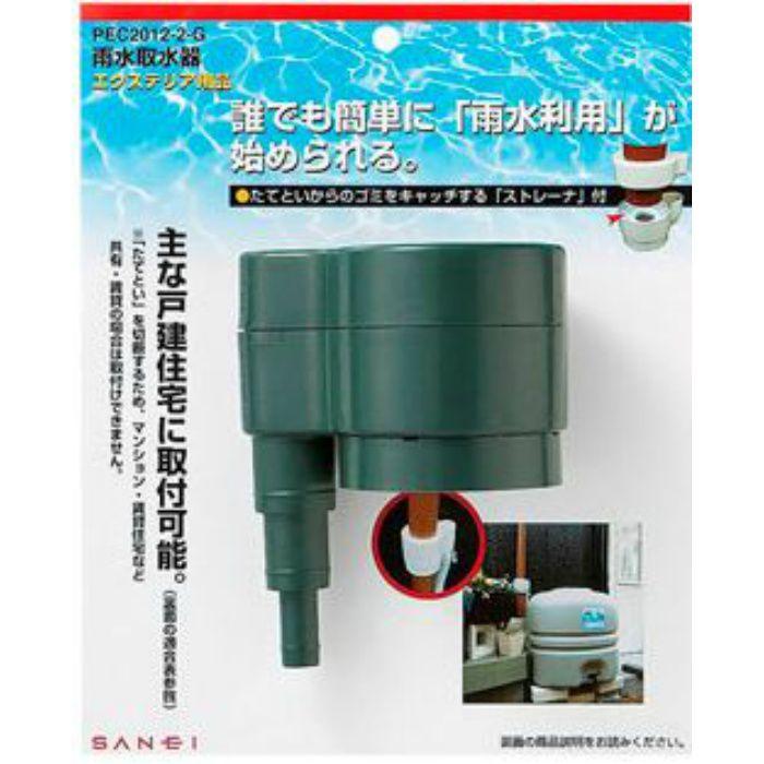 PEC2012-2-H 雨水取水器