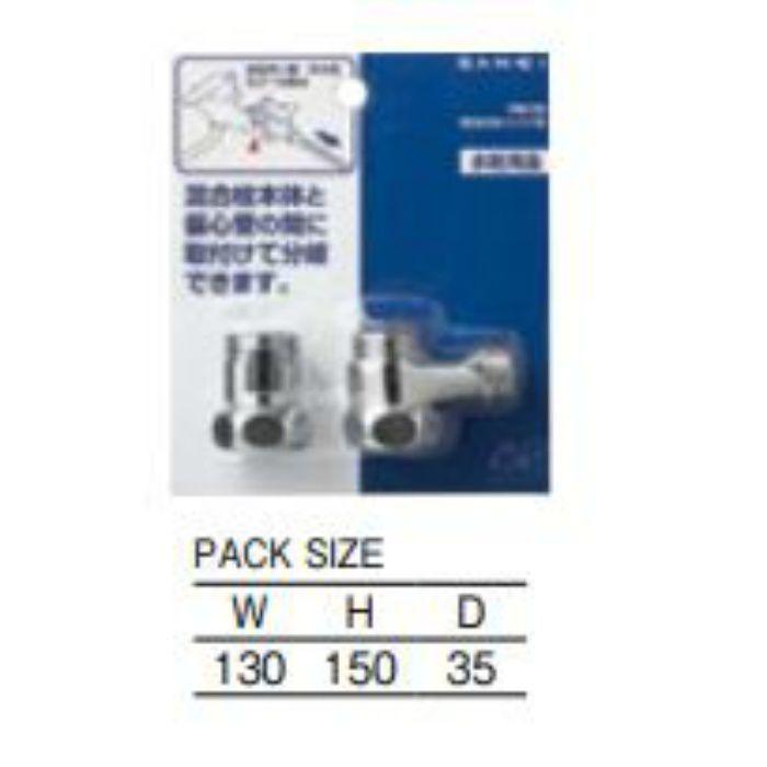 PB17S 混合栓分岐ソケットS用