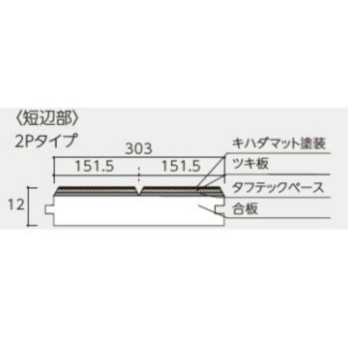 MNND-CHE2 銘樹・ヌーディーセレクション ブラックチェリー 2Pタイプ キハダマット塗装
