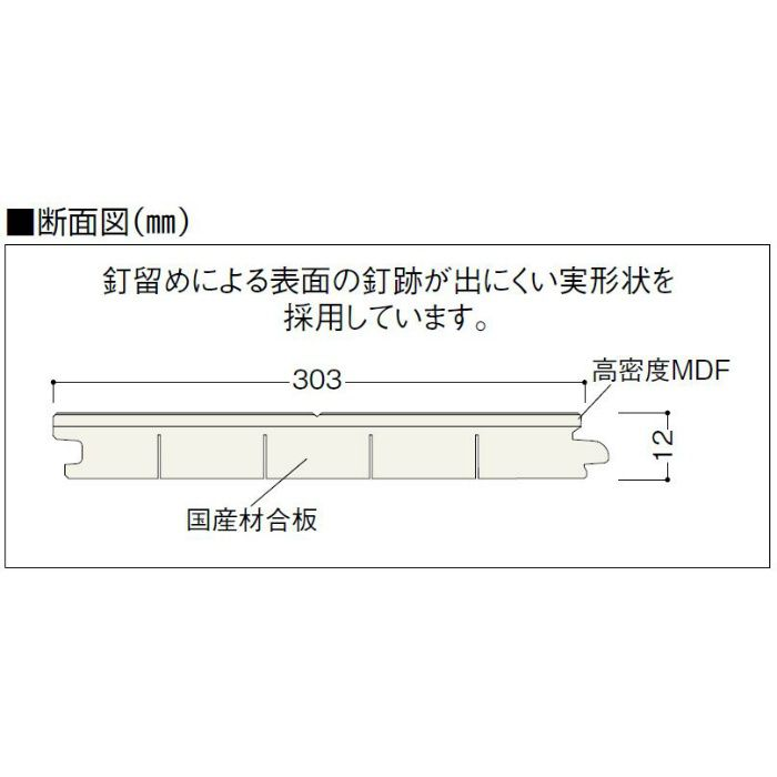 JNFS1-WA ナチュラルフェイスS・Jベース 1本溝タイプ 上履用 12mm厚 アッシュ ホワイト色【地域限定】