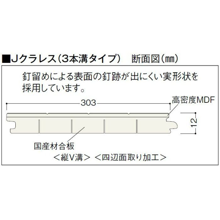 JC-BJ Jクラレス 3本溝タイプ かば 上履用 12mm厚 源平かば ベージュ色【地域限定】