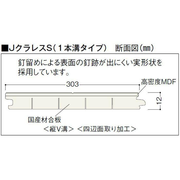 JCS1-WA JクラレスS 1本溝タイプ かば 上履用 12mm厚 かば ホワイト色【地域限定】