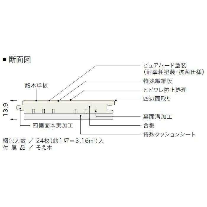 HLPW0048L4N2 ライブナチュラル ネダレス145(L-45) ブラックチェリー 1Pタイプ145mm【地域限定】