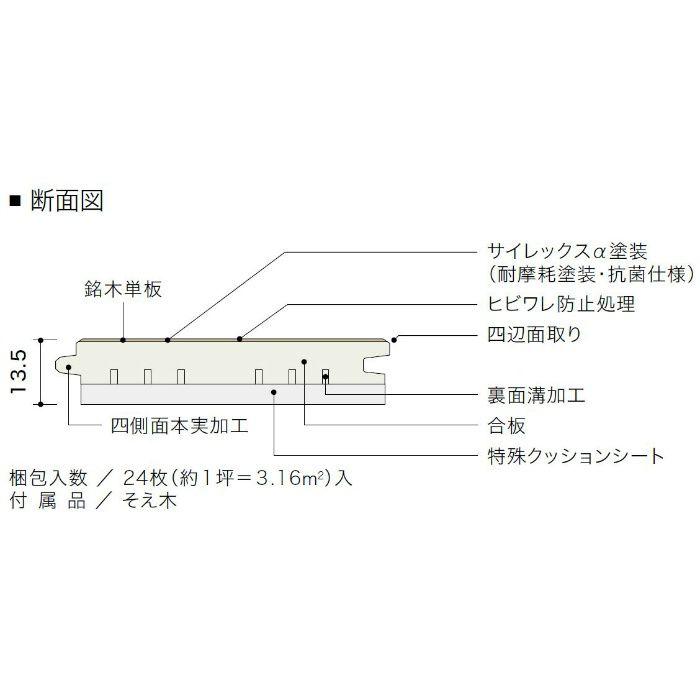 HLBW0053L5 ライブナチュラル ネダレス145(L-40) サペリ 1Pタイプ145mm【地域限定】