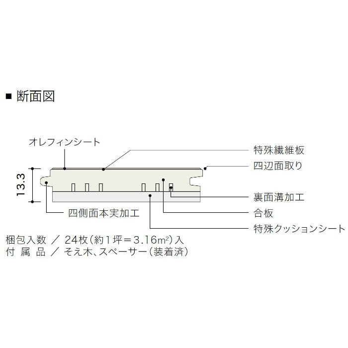 HRTS513L4K アネックス ST直貼り(L-45) Sオーク柄 1Pタイプ145mm【地域限定】