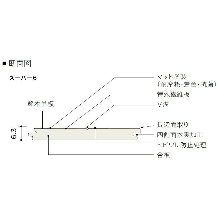 HCG4TA0151 エアリス-α スーパー6 パールホワイト色 4P1本溝タイプ303mm【地域限定】