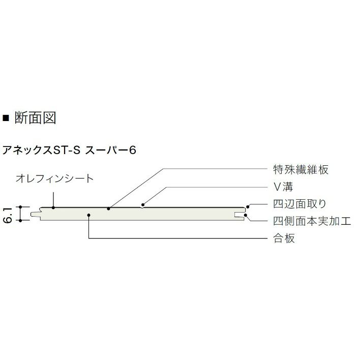 HST2S513 アネックス ST-Sスーパー6 Sオーク柄 2Pタイプ303mm【地域限定】