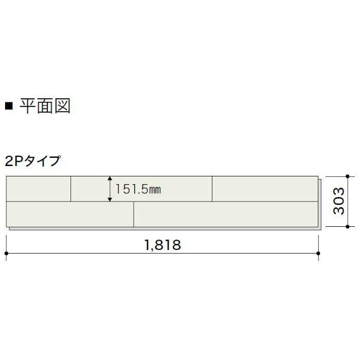 PMT2KJ05 ライブナチュラル プレミアム STANDARD オーク N-45° 2Pタイプ303mm【地域限定】