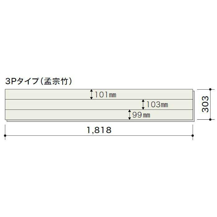 HOP30088M ライブナチュラル ピュアハード塗装 孟宗竹 3Pタイプ303mm【地域限定】