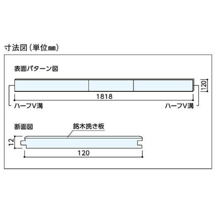 FFHB20WN-12A12N ルシードEX ウォルナット 12mm厚 【地域限定】