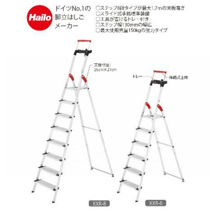 XXR-7 Hailo 伸縮式上枠付踏台