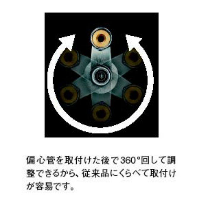 U3-79X-70 ベンリー偏心管