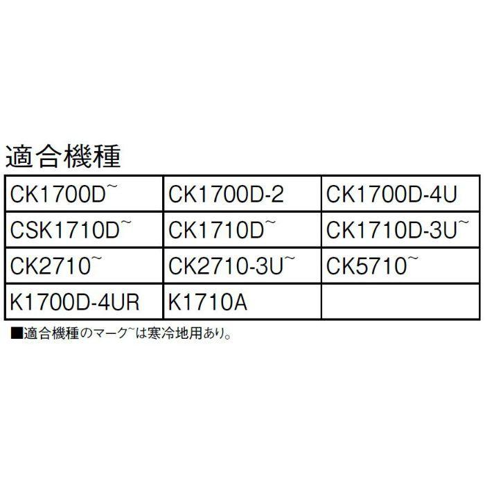 PU101-9NX シングルレバー用カートリッジ