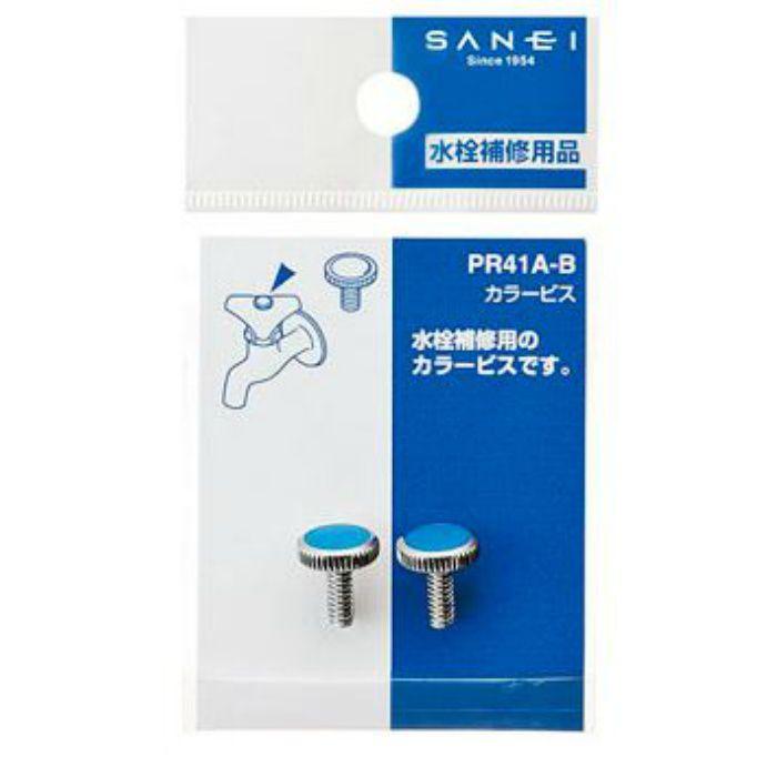PR41A-B カラービス ブルー 2個入