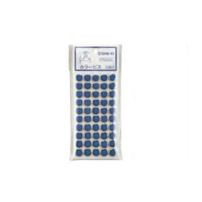 R41A-B カラービス ブルー 50個入