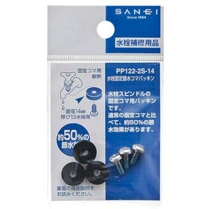 PP122-2S-14 水栓固定節水コマパッキン 寒冷地仕様