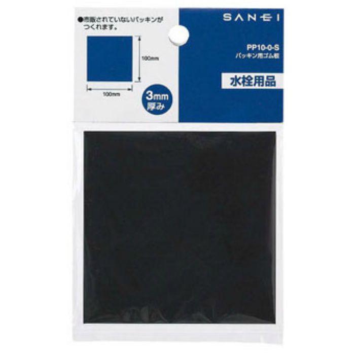 PP10-0-S パッキン用ゴム板 厚さ3mm