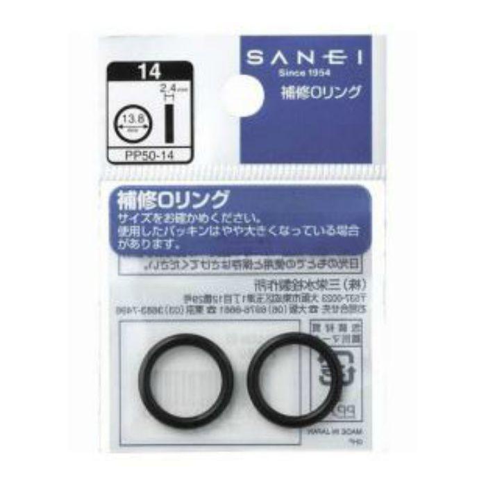 PP50-10A O(オー)リング 内径9.8mm・太さ2.4mm 2個入