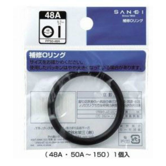 PP50-50A O(オー)リング 内径49.6mm・太さ5.7mm