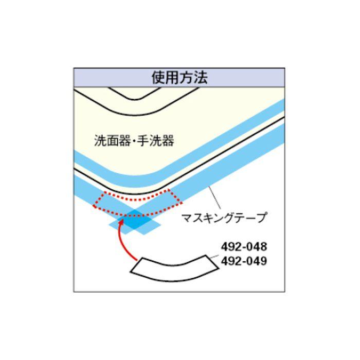 492-049 器施工補助部材 コーナー用マスキングシール R=20ミリ