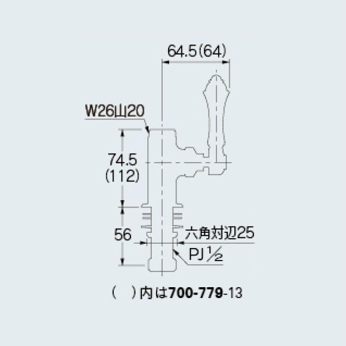 700-792-13 水栓本体部品 立形自在水栓本体