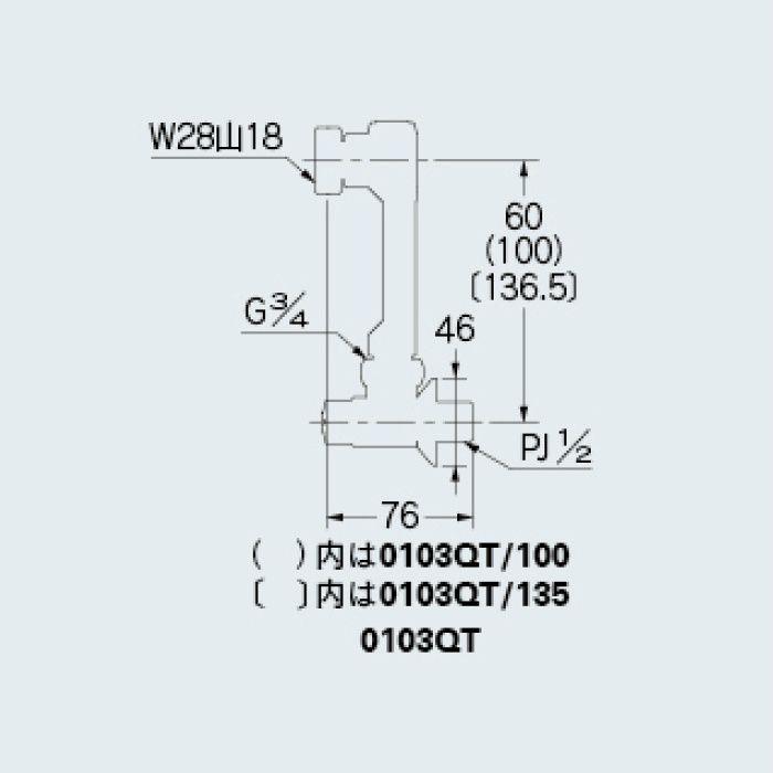 0103QT/135 水栓本体部品 クランク135QT