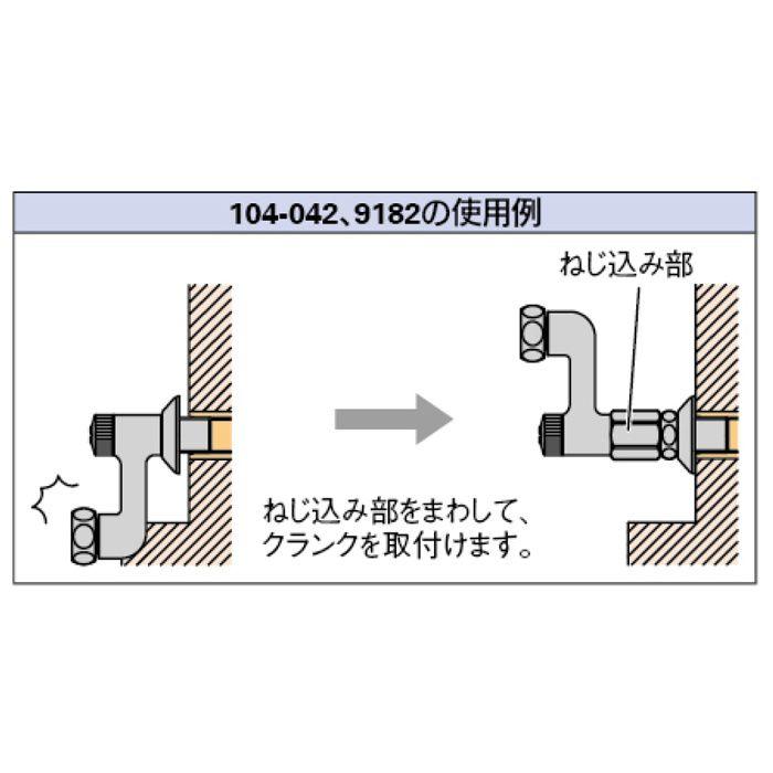 104-042 水栓本体部品 取出しソケット 13