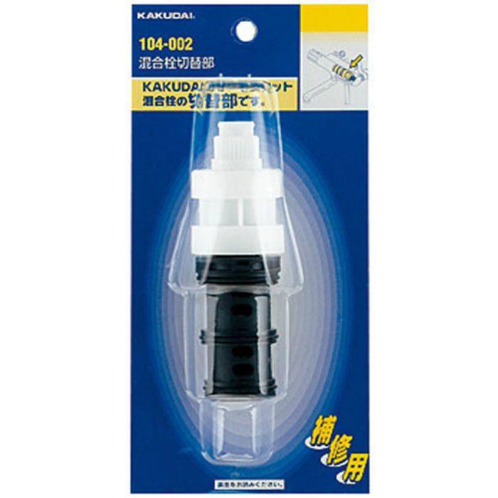 104-002 水栓本体部品 混合栓切替部