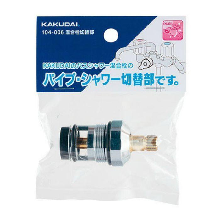 104-006 水栓本体部品 混合栓切替部