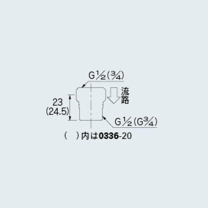 0336-13 水栓本体部品 逆止弁