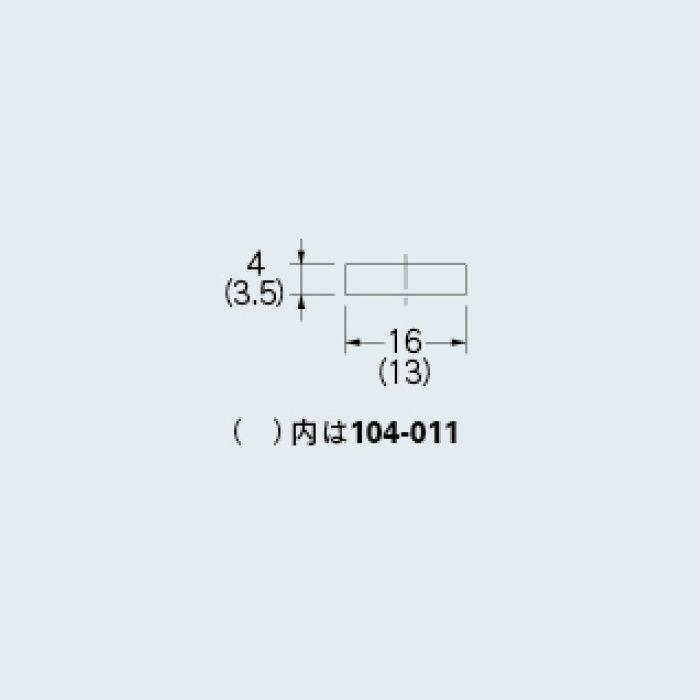 104-011 水栓本体部品 スペアパッキン