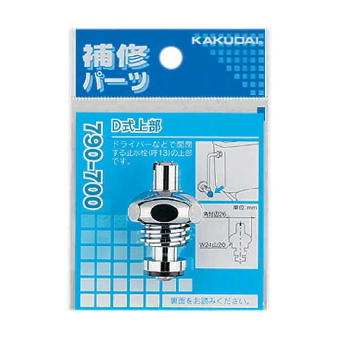 790-700 水栓本体部品 D式上部(寒冷地仕様)